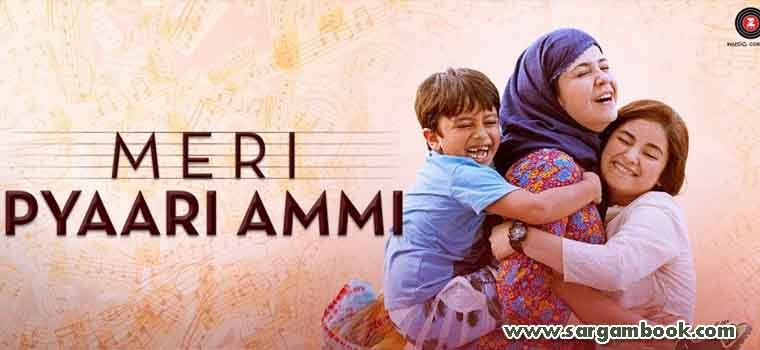 Meri Pyari Ammi (Secret Superstar)