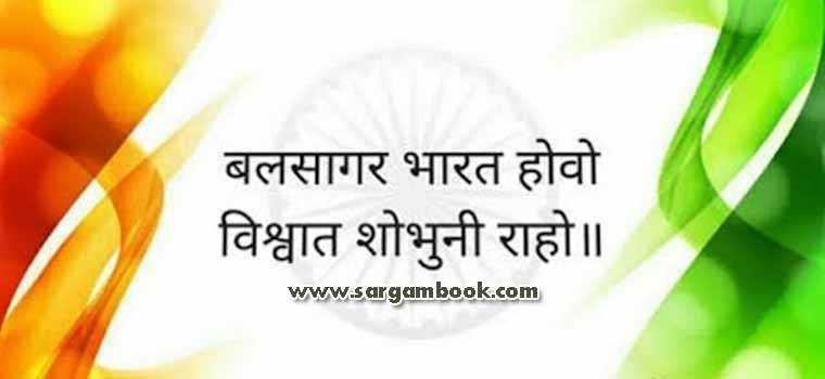 Balasaagar Bharat Hovo (Marathi)