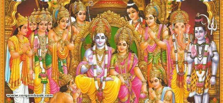 Shri Ram Chandra Kripalu (Bhajan)