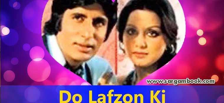 Do Lafzon Ki Hai (The Great Gambler)