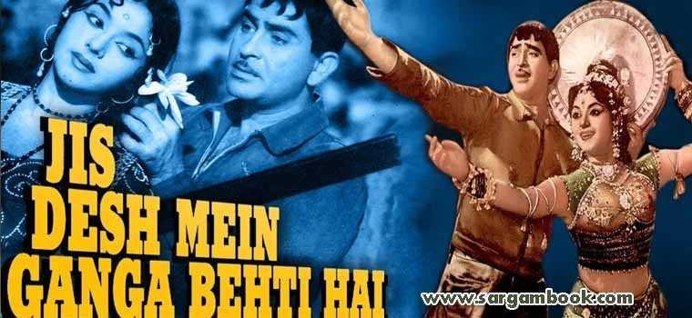 Jis Desh Mein Ganga Behti Hai (Title)