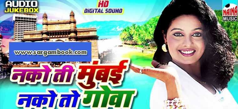 Nako Ti Mumbai Nako To Goa (Marathi Song)