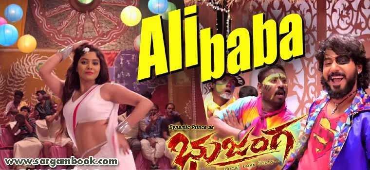 Alibaba (Bhujanga)