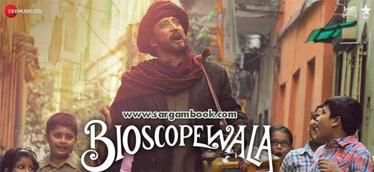 Bioscopewala (Title)