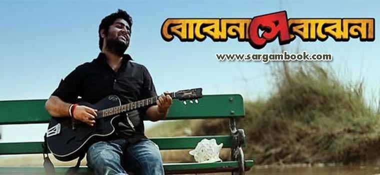 Bojhena Se Bojhena (Arijit Singh)