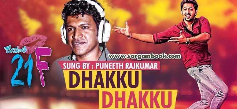 Dhakku Dhakku (Kumari 21F)