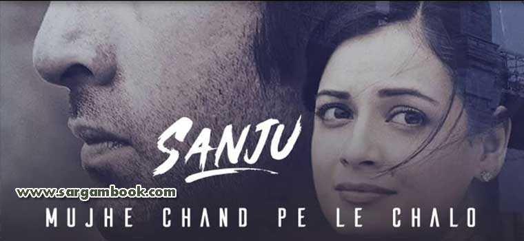Mujhe Chand Pe Le Chalo (Sanju)