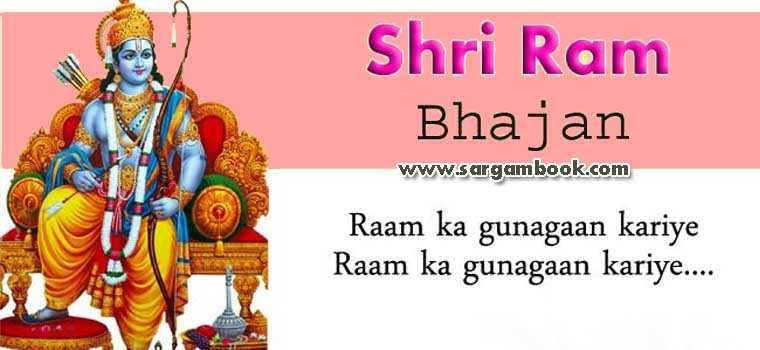 Ram Ka Gungaan Kariye (Bhajan)