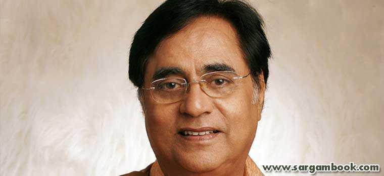 Sabse Oonchi Prem Sagai (Jagjit Singh)