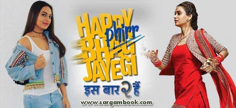 Happy Phirr Bhag Jayegi (Title)