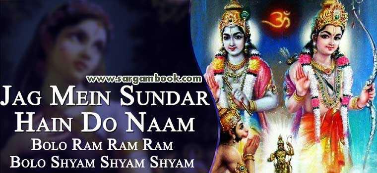 Jag Mein Sundar Hain Do Naam (Anoop Jalota)