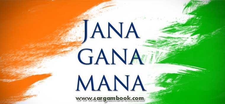 Jana Gana Mana (National Anthem)
