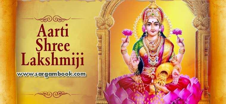 Om Jai Lakshmi Mata (Aarti)