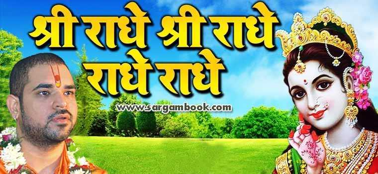 Shri Radhe Radhe Barsane Wali Radhe (Bhajan)