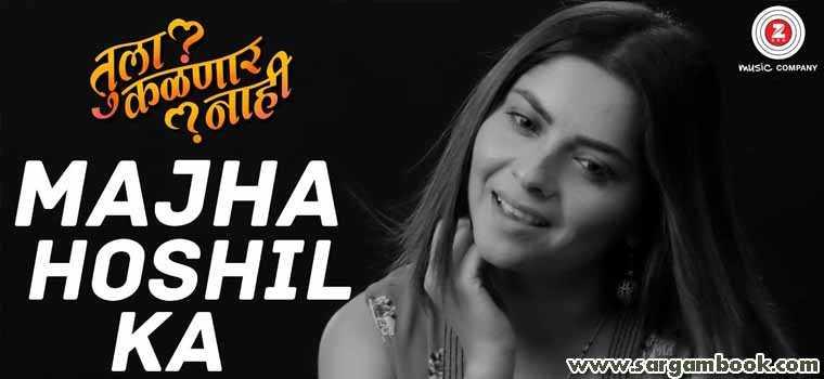 Majha Hoshil Ka (Tula Kalnaar Nahi)