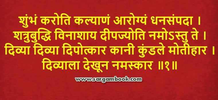 Shubham Karoti Kalyanam