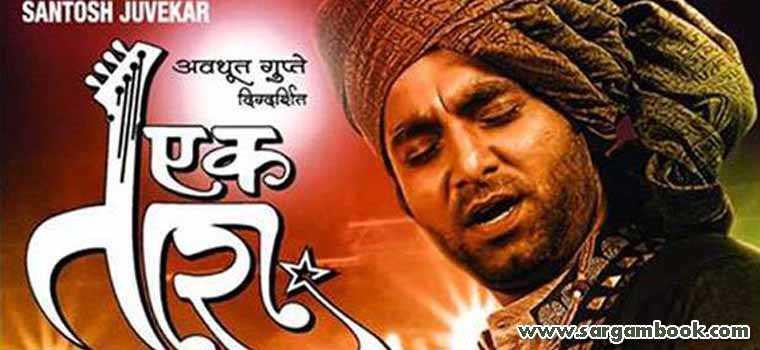 Jai Jai Ram Krishna Hari (Ek Tara)