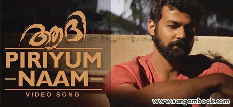 Piriyum Naam (Aadhi)