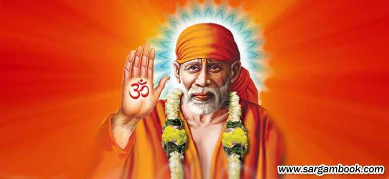 Sai Reham Nazar Karnaa (Sai Baba Aarti)