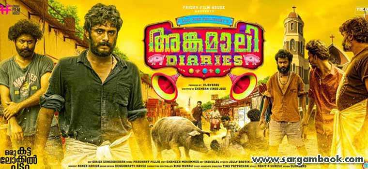 Theeyame (Angamaly Diaries)