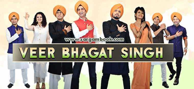 Veer Bhagat Singh (2018)