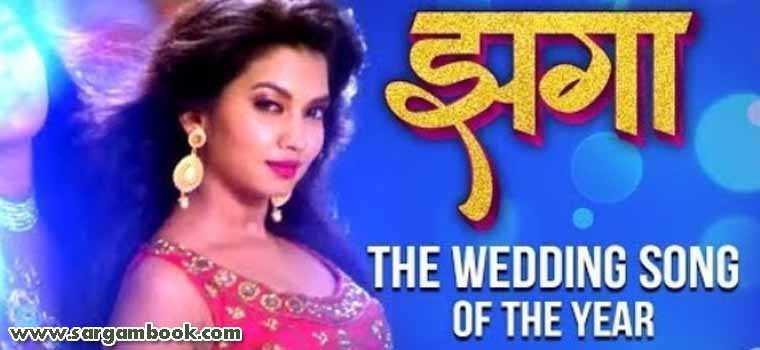 Zagga (Wedding Song Of The Year 2017)