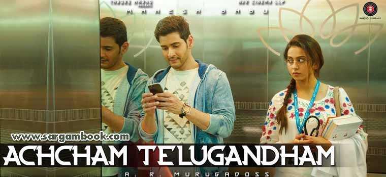 Acham Telugandam (Spyder)