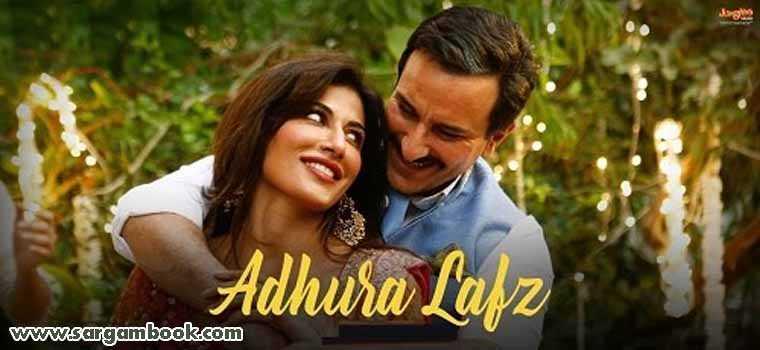 Adhura Lafz (Baazaar)