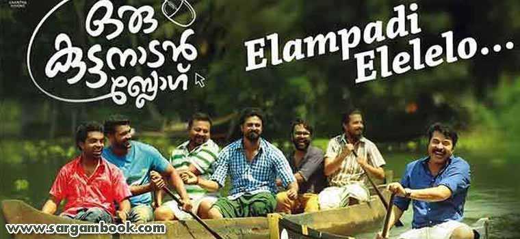 Elampadi Elelelo (Oru Kuttanadan Blog)