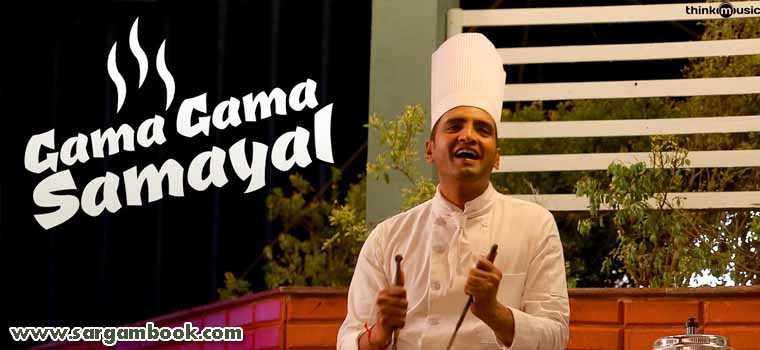 Gama Gama Samayal (Server Sundaram)