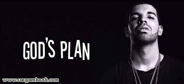 God's Plan (Drake)