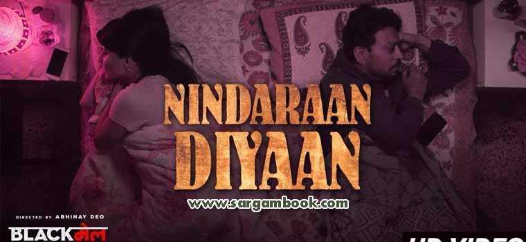 Nindaraan Diyaan (Blackmail)