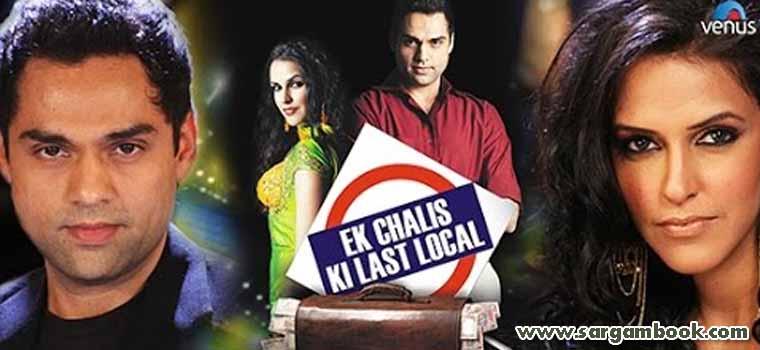 Laree Chhuti (Ek Chalis Ki Last Local)