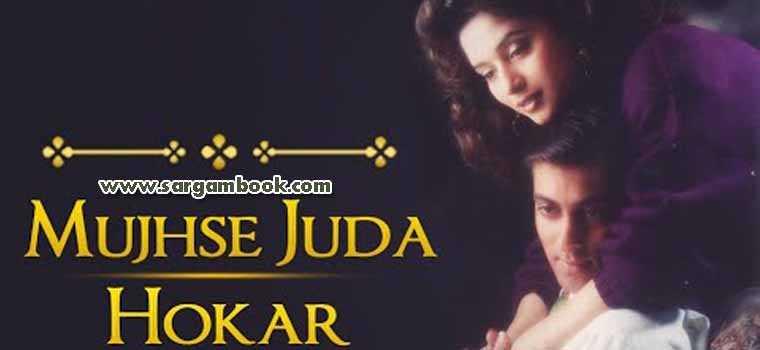Mujhse Judaa Hokar (Hum Aapke Hain Koun)