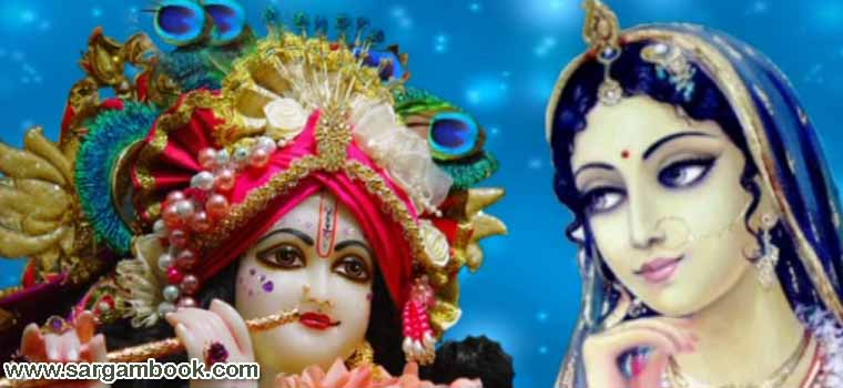 Are Re Meri Jaan Hai Radha (Bhajan)