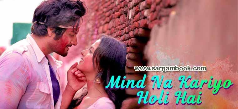 Mind Na Kariyo Holi Hai (Milan Talkies)