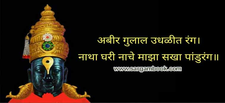 Abeer Gulal Udhalit Rang (Marathi Bhajan)