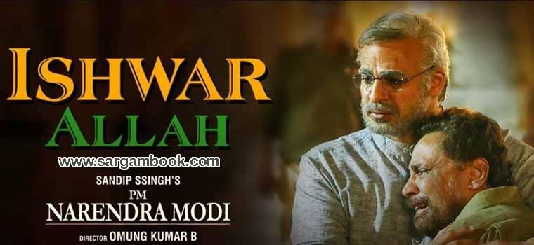 Ishwar Allah (PM Narendra Modi)